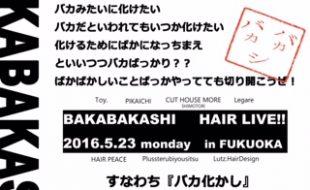 真近でみるクリエイティブセミナー「BAKABAKASI」