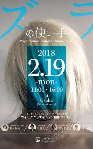 ズラツカin大阪 テーマ「JAPAN」 講師陣の詳細テーマ発表